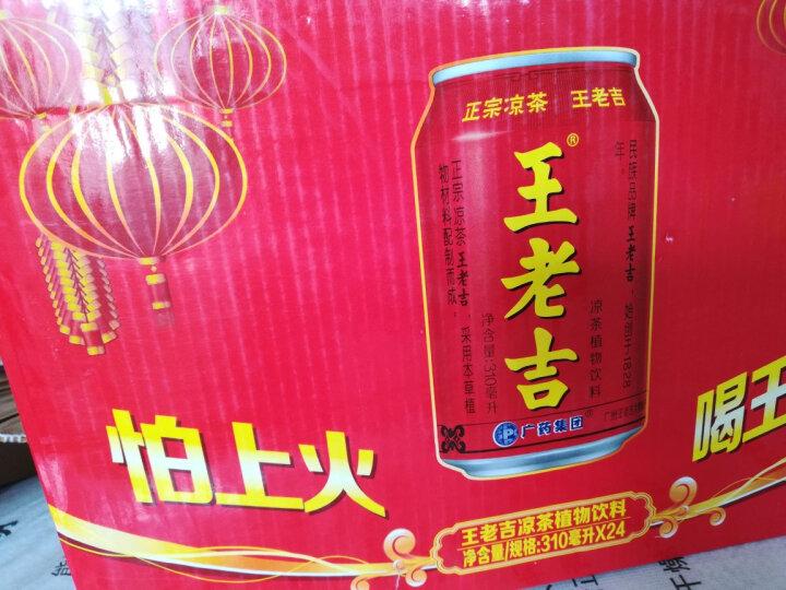 王老吉凉茶(明日之子定制罐)310ml *24罐 整箱 晒单图