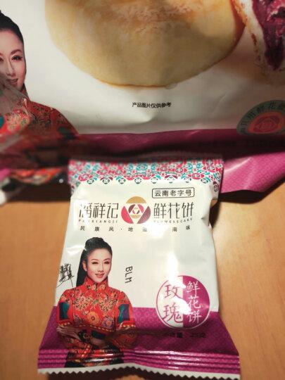【买4送1】潘祥记 玫瑰鲜花饼200g袋装 云南特产鲜花玫瑰饼 晒单图