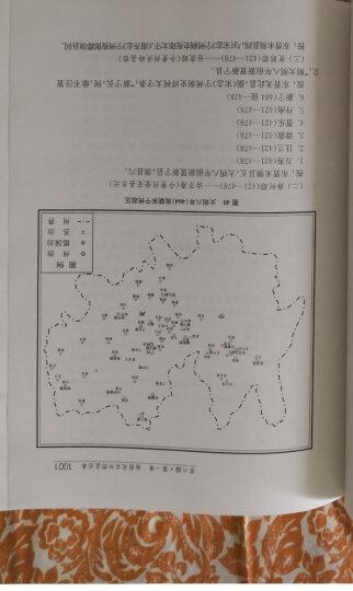 中国行政区划通史:三国两晋南朝卷(套装上下册) 晒单图