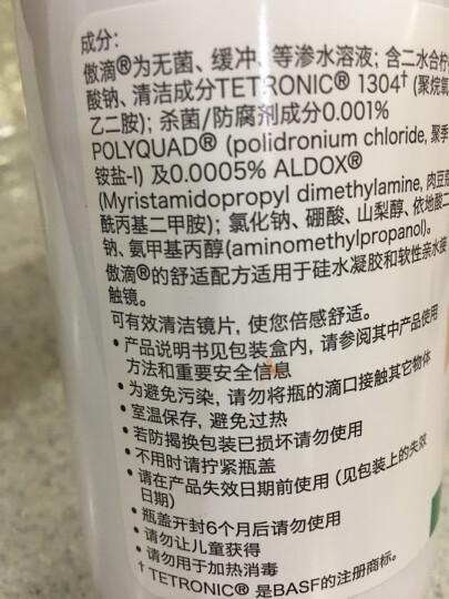爱尔康(Alcon)美瞳隐形眼镜润滑液 滴眼液 15ml 晒单图