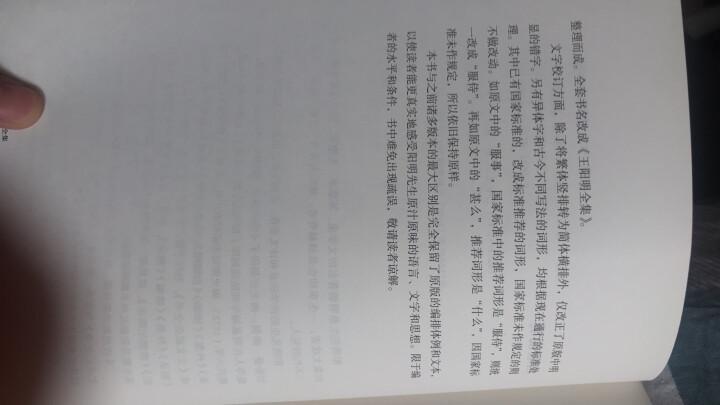 王阳明全集(隆庆初刻增补全本,简体横排易读本!套装共4册) 晒单图