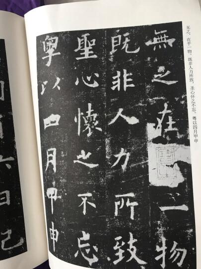 唐欧阳询书九成宫醴泉铭(修订版) 晒单图