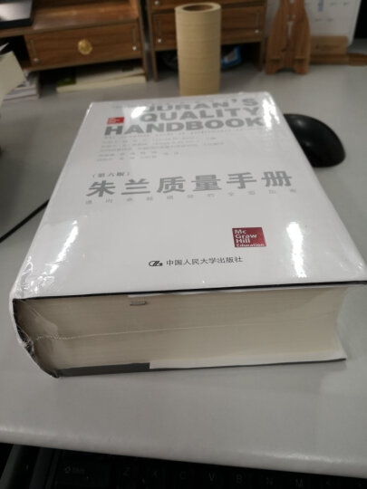 朱兰质量手册:通向卓越绩效的全面指南(第六版) 晒单图