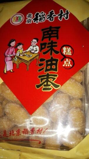 三禾北京稻香村糕点点心 北京特产 南味油枣360g 晒单图