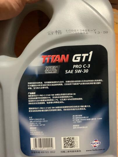 福斯(FUCHS)泰坦全能合成型机油 5W-40 SN级 4L汽车用品 晒单图