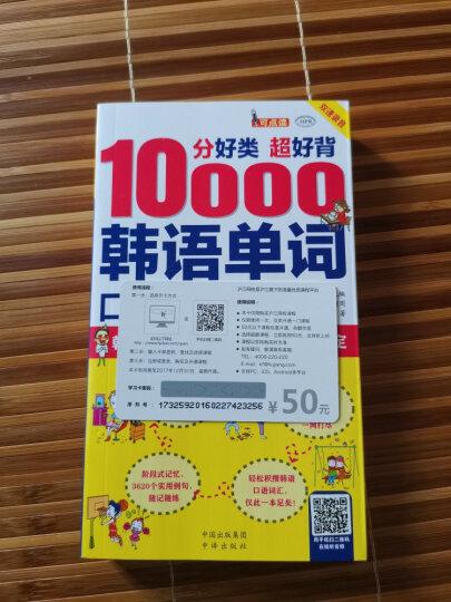 韩语入门:零起点图解一看就会 大家的标准韩国语自学入门书 晒单图