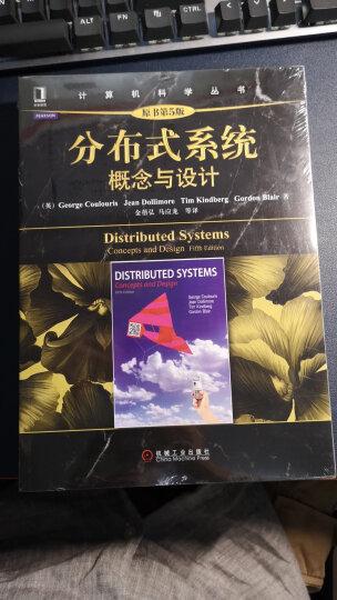 分布式系统:概念与设计(原书第5版) 晒单图