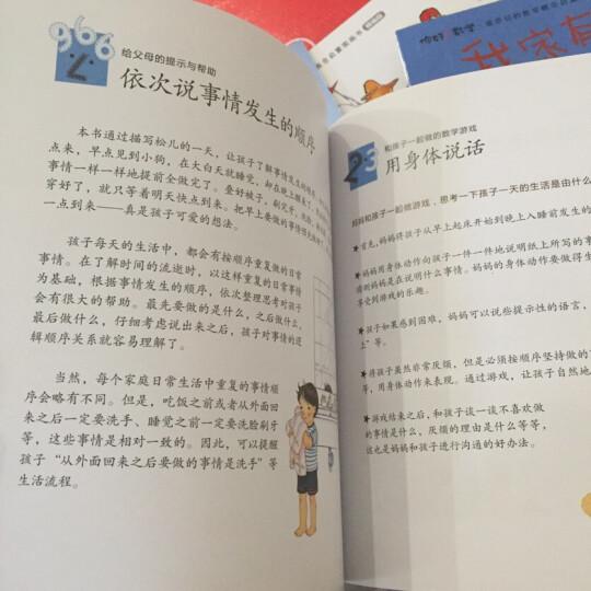 3-6岁数学概念启蒙绘本:你好!数学 (第二辑共10册) 晒单图