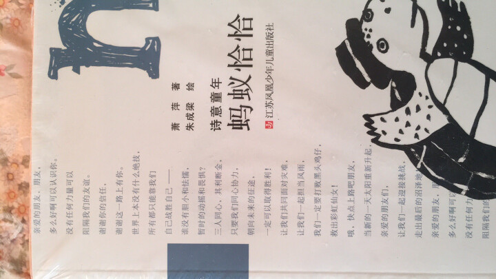诗意童年第二辑(套装共4册) 晒单图