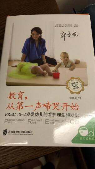 教育,从第一声啼哭开始·PREC:0-2岁婴幼儿的看护理念和方法 晒单图