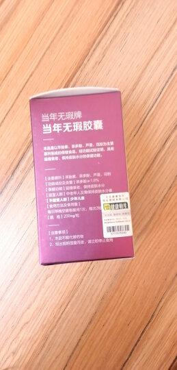益寿堂牌当年无瑕美容养颜胶囊保持皮肤水分延缓衰老含羊胎素成分搭胶原蛋白卵巢保养 晒单图