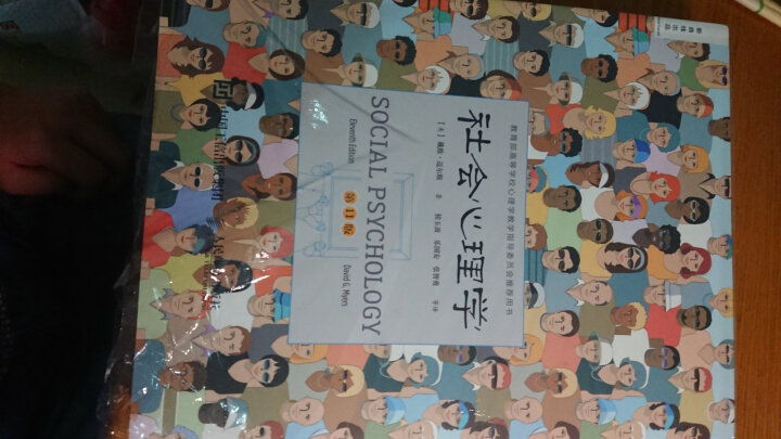 社会心理学 第11版 中文平装版 戴维迈尔斯 晒单图