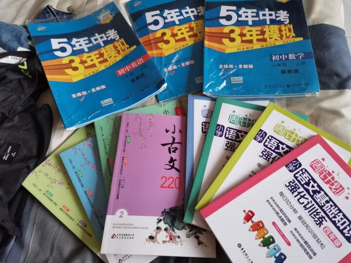周计划:英语阅读强化训练(六年级+小升初 第二版) 晒单图