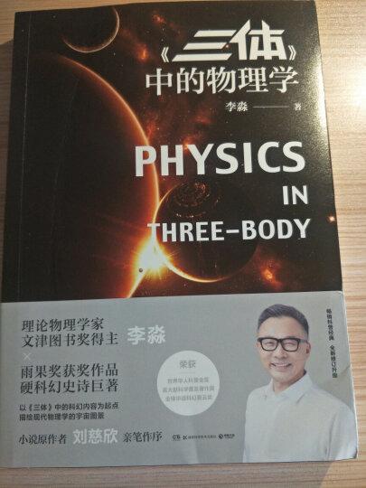 给孩子讲量子力学:大科学家讲给小朋友的前沿物理学(文津奖获奖图书) 晒单图