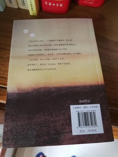 沈从文经典代表作:边城+湘行散记(套装全2册) 晒单图