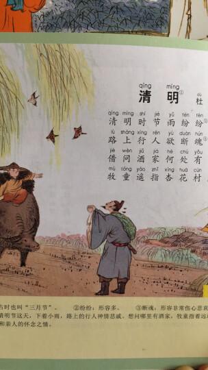 唐诗三百首(套装共4册)(儿童版·注音·彩图)(扫二维码免费下载光盘) 晒单图