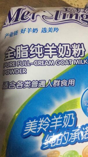7月新货 美羚全脂纯羊奶粉400克 纯羊奶 美羚羊奶粉 成人羊奶粉 中老年 成人纯羊奶粉成人 无蔗糖 晒单图