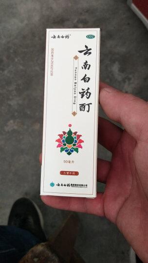 云南白药酊 50ml(跌打损伤 消肿止痛 风湿) 晒单图