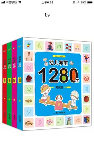 幼小衔接口心算全套8册 阶梯数学启蒙训练幼儿3-5-6岁宝宝学前班数学题儿童算术书大班 晒单图