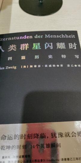 中国通史(全新修订版) 晒单图