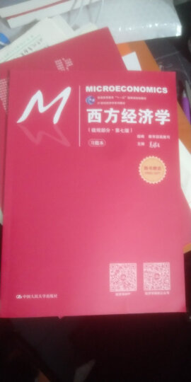 高鸿业《西方经济学(微观部分)》(第6版)笔记和课后习题含考研真题详解 晒单图