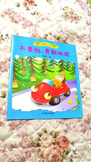 爱上表达系列绘本全8册 绘本0-3岁 3-6岁 儿童绘本 婴幼儿行为习惯培养绘本 宝宝睡前故事早教 晒单图