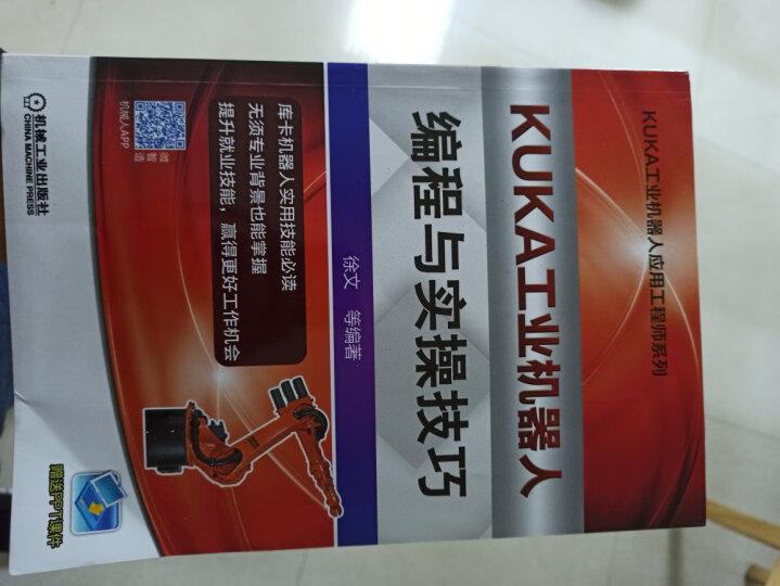 KUKA工业机器人编程与实操技巧 晒单图