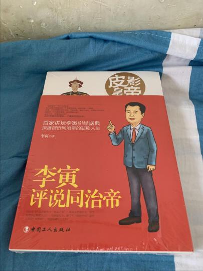皮影皇帝 : 李寅评说同治帝 晒单图