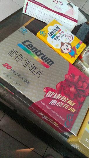 善存(Centrum) 佳维礼盒 复合维生素150片分享装 新老包装随机发 晒单图