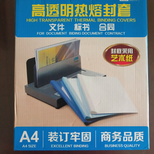DSB 热熔封套 A4 12mm 装订120页 透明封面+进口艺术纸压纹封底 20个/盒 晒单图