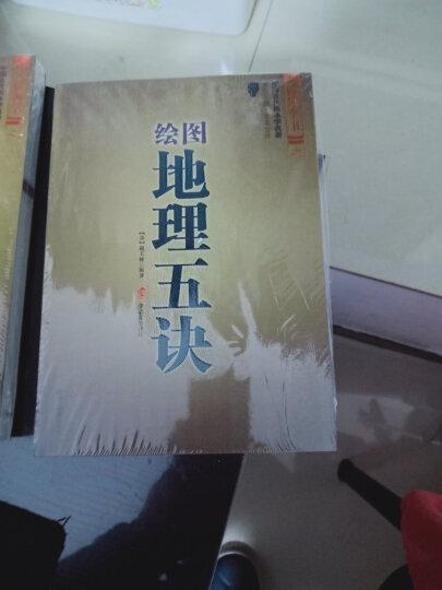 绘图地理五诀 中国古代风水学名著 文白对照 足本全译 易经全书入门易经风水周易占卜畅销 晒单图