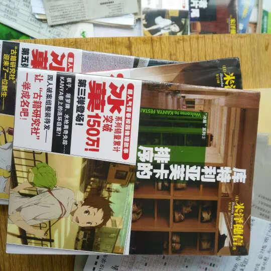 冰菓系列 冰菓1-5册(全5册) 米泽穗信 青春校园推理轻小说 冰菓动漫轻小说 冰果小 晒单图