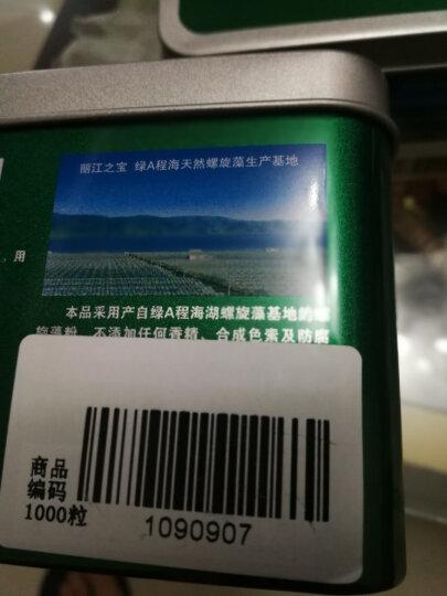 【健康礼盒】绿A天然螺旋藻精片0.5g*6粒/袋*50袋*2桶 绿a螺旋藻片 增强免疫力 抗疲劳 耐缺氧 螺旋藻保健品 晒单图