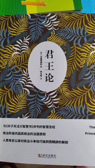 写给孩子的传统文化 博悟之旅·生命(套装共3册) 晒单图