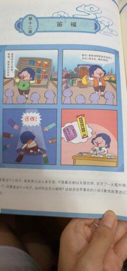 高思教育·思泉语文课本:点亮大语文(4年级上册) 晒单图