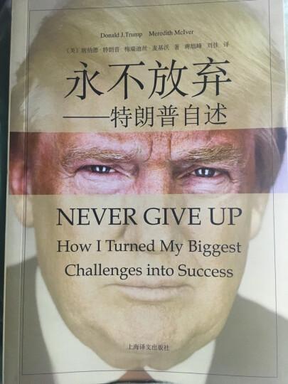 包邮永不放弃:特朗普自述 [Never Give Up] 成功之道永不放弃四步骤法则名人物传记自 晒单图