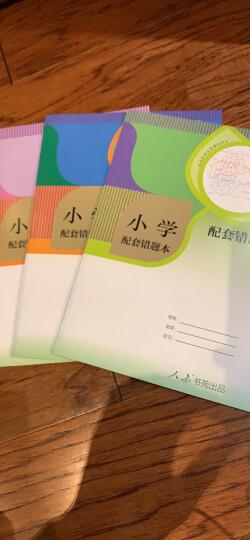 新编小学生字典(第4版 彩色本) 晒单图