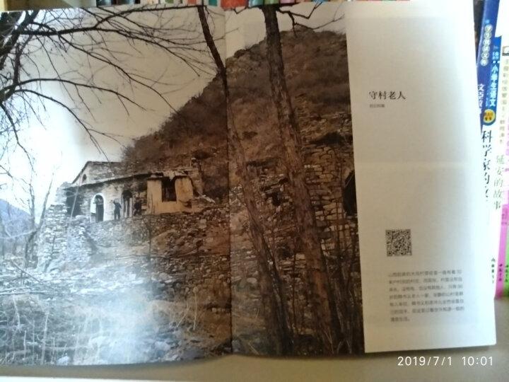 中国人的一天:变与不变的中国人 中信出版社图书 晒单图