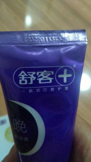 舒客 舒克益早益晚立体清火早晚牙膏(120g+120g)(新老包装随机发货) 晒单图