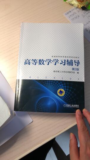 高等数学学习辅导(第2版) 晒单图
