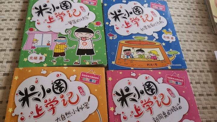 米小圈上学记二年级 第二季彩图带拼音全套4册 小学生日记课外阅读书籍 儿童文学读物少儿图书 晒单图