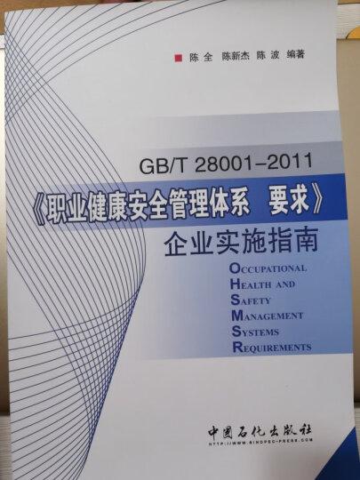 《职业健康安全管理体系要求》企业实施指南GB/T28001-2011 晒单图