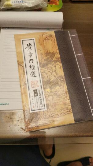 中华经典诵读教材:中医启蒙经典选 晒单图
