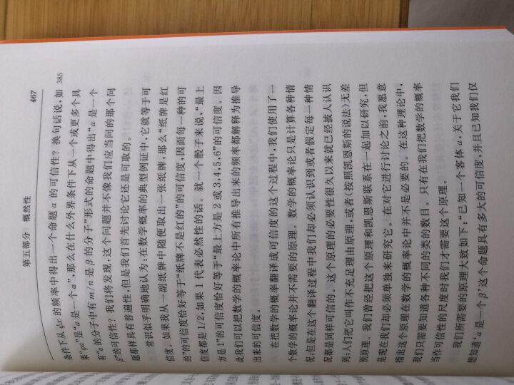 人类知识原理/汉译世界学术名著丛书 晒单图
