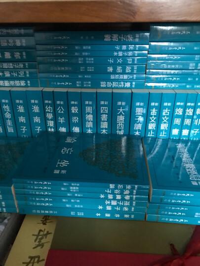 新译郁离子 港台原版 新译郁离子 吴家驹 三民 文学 晒单图