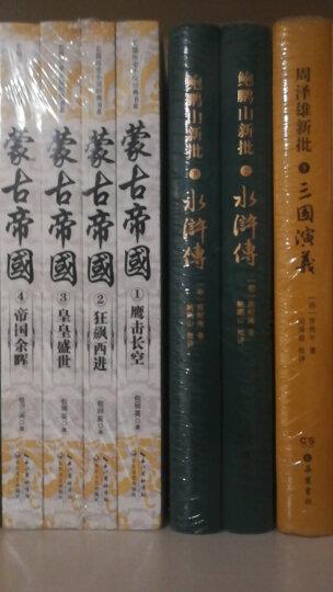 脂砚斋评石头记(套装全四册) 晒单图