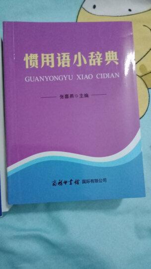 新华汉语词典 单色最新修订版 晒单图