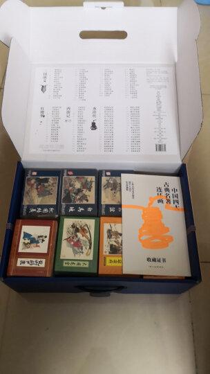 中国四大古典名著连环画 上海人民美术出版社建社65周年纪念珍藏版 (全136册) 晒单图