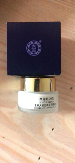 大宝 眼袋霜15g(眼霜女 眼部精华 改善眼袋 淡化眼角干纹细纹 提拉紧致) 晒单图