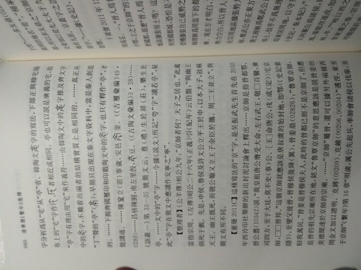 中国古代青铜器 晒单图